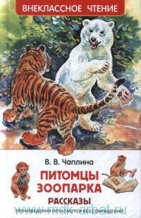 Питомцы зоопарка : рассказы
