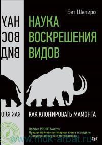 Наука воскрешения видов : как клонировать мамонта
