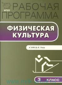 Рабочая программа по физической культуре : 3-й класс : к УМК В. И. Ляха (М. : Просвещение) (ФГОС)