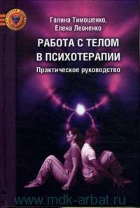 Работа с телом в психотерапии : практическое руководство