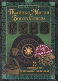 Руны. Тайная Магия Богов Севера : 25 деревянных рун, руководство для гадания