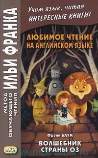 Любимое чтение на английском языке : Фрэнк Баум. Волшебник страны Оз = L. Frank Baum. The Wonderful Wizard of Oz