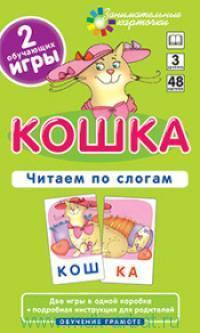 Кошка. Читаем по слогам. Обучение грамоте : две игры в одной коробке + подробная инструкция для родителей : 48 карточек : 3 уровень
