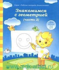Знакомимся с геометрией : тетрадь для рисования для детей 5-6 лет : Ч.2