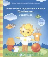 Знакомство с окружающим миром. Предметы : Тетрадь для рисования для детей 4-6 лет : Ч.1 (Солнечные ступеньки)