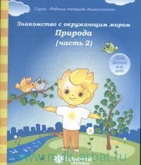 Знакомство с окружающим миром. Природа : Тетрадь для рисования для детей 4-6 лет : Ч.2 (Солнечные ступеньки)