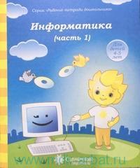Информатика . Ч.1 : для детей 4-5 лет (Солнечные ступеньки)