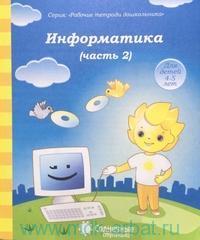 Информатика. Ч.2 : для детей 4-5 лет (Солнечные ступеньки)
