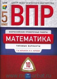 Всероссийские проверочные работы. Математика : 5-й класс : типовые варианты : 10 вариантов