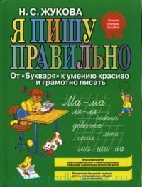 """Я пишу правильно. От """"Букваря"""" к умению красиво и грамотно писать : программа для дошкольников"""