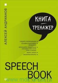 Speechbook : книга-тренажер