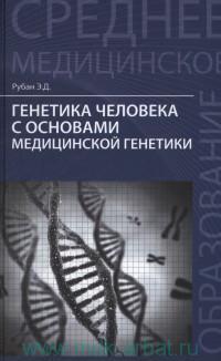 Генетика человека с основами медицинской генетики : учебник
