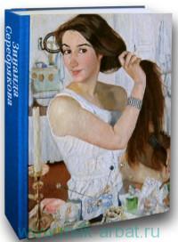 Зинаида Серебрякова. 1884 - 1967