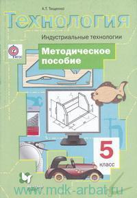 Технология : индустриальные технологии : 5-й класс : методическое пособие (Алгоритм успеха. ФГОС)