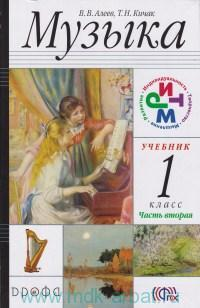 Музыка : 1-й класс : учебник : в 2 ч. (РИТМ. ФГОС)