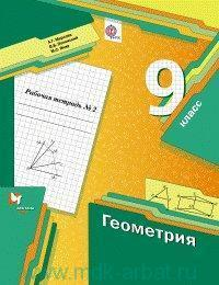 Геометрия : 9-й класс : рабочая тетрадь №2 для учащихся общеобразовательных организаций (Алгоритм успеха. ФГОС)