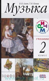 Музыка : 2-й класс : учебник (РИТМ. ФГОС)