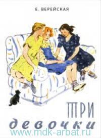 Три девочки. История одной квартиры : повесть