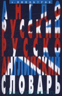 Англо-русский и русско-английский словарь : 100 000 слов, словосочетаний и выражений