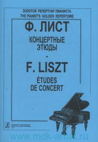 Концертные этюды для фортепиано = Etudes de concert for piano
