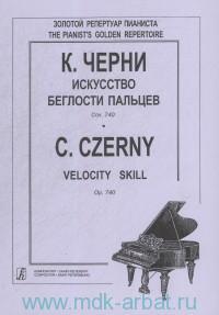 Искусство беглости пальцев для фортепиано : Соч.740