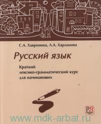Русский язык : краткий лексико-грамматический курс для начинающих