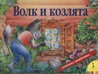 Волк и козлята : русская народная сказка в обработке И. Б. Шустовой