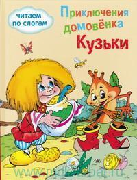Приключения домовенка Кузьки : сказки