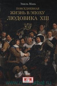 Повседневная жизнь в эпоху Людовика XIII