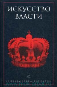 Искусство власти : Антология политической мысли