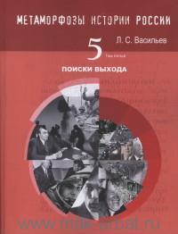 Метаморфозы истории России. Т.5. Поиски выхода : монография