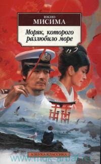 Моряк, которого разлюбило море : роман