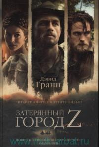Затерянный город Z : роман