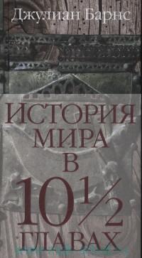 История мира в 10 1/2 главах : роман