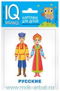Народы мира : карточки для детей с подсказками для взрослых : для детей самого раннего возраста