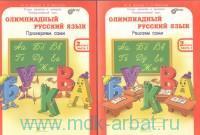 Олимпиадный русский язык : рабочая тетрадь для 2-го класса : в 4 ч. (ФГОС)