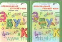 Олимпиадный русский язык : рабочая тетрадь для 1-го класса : в 4 ч. (ФГОС)