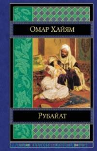 Рубайат ; Трактаты