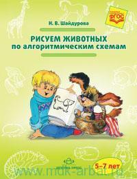 Рисуем животных по алгоритмическим схемам : 5-7 лет : методическое пособие для воспитателей ДОО (разработанное в соответствии с ФГОС)