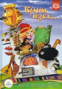 Красна изба... Знакомство детей с русским народным искусством, ремеслами, бытом в музее детского сада (ФГОС)