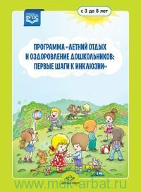 """Программа """"Летний отдых и оздоровление дошкольников : первые шаги к инклюзии"""" : для детей с 3 до 8 лет (ФГОС)"""