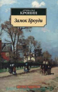 Замок Броуди : роман