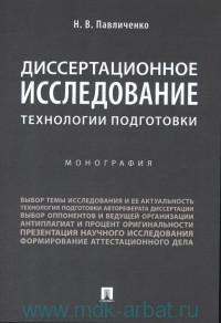 Диссертационное исследование : технологии подготовки : монография