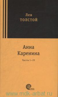 Анна Каренина : роман в восьми частях : в 2 кн.