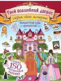 Твой волшебный дворец : почувствуй себя принцессой : более 150 многоразовых наклеек