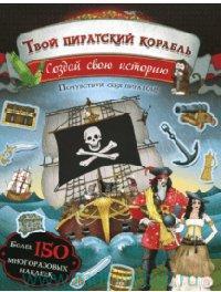 Твой пиратский корабль : почувствуй себя пиратом : более 150 многоразовых наклеек
