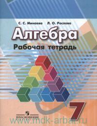 Алгебра : 7-й класс : рабочая тетрадь : учебное пособие для общеобразовательных организаций