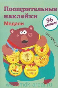 Поощрительные наклейки для школы : Медали. Вып.1 : 96 наклеек