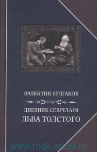 Дневник секретаря Льва Толстого. Л. Н. Толстой в последний год его жизни
