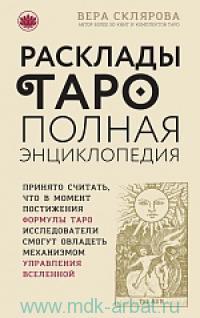 Расклады Таро : полная энциклопедия
